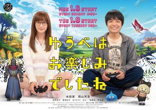 Yube_wa_Otanoshimi_Deshita_ne-drama-visual